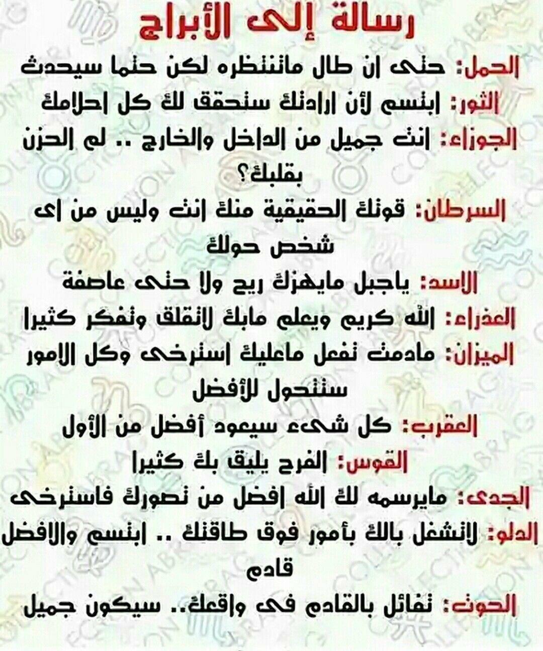 رسالة إلى جميع الأبراج برج الجوزاء برج الحمل برج الميزان برج الثور برج العقرب برج الحوت برج الأسد بر Social Quotes Quran Quotes Love Cool Words