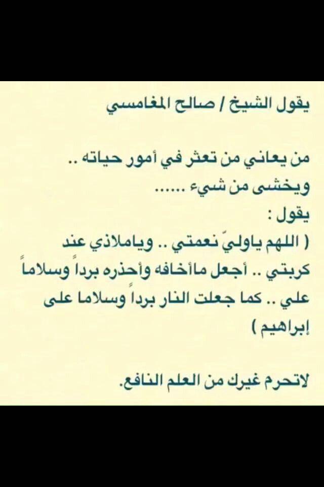 Pin By Nour Alhouda Alafandi On دعاء Islamic Quotes Quotes Math