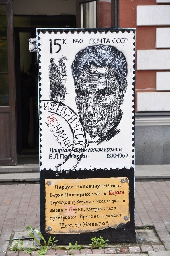 Street art in the city of Perm, Russia