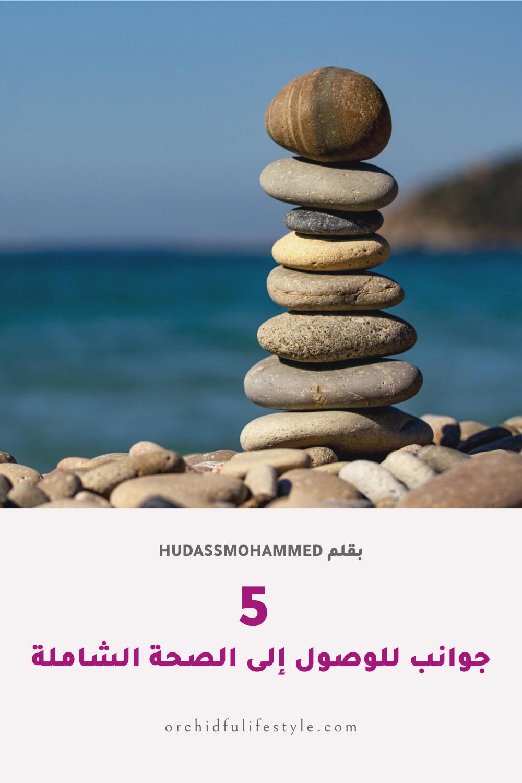 5 جوانب للوصول إلى الصحة الشاملة Orchidfulifestyle لحياة صحية سعيدة Live Lokai Bracelet Lokai Bracelet Ale