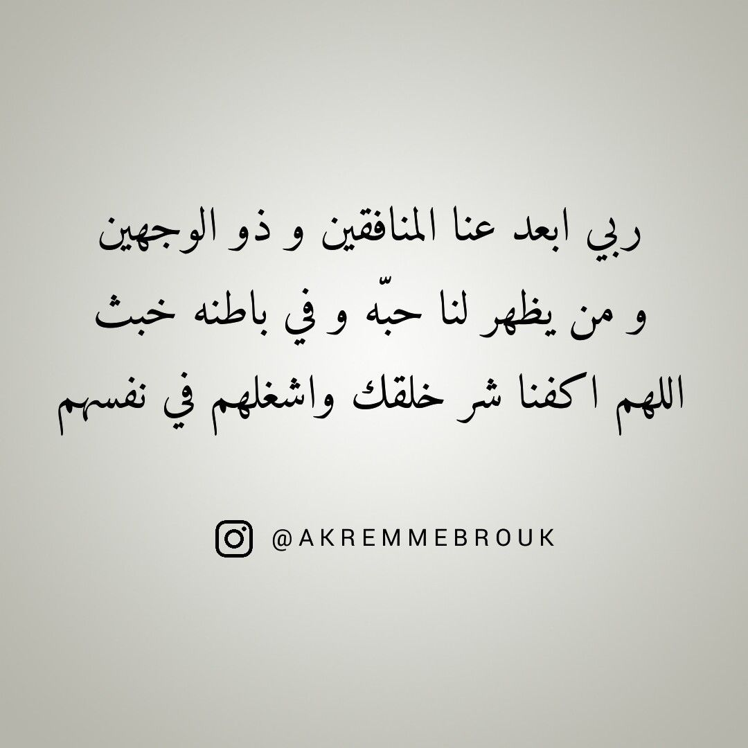 Shared By Akremmebrouk Find Images And Videos About Arabic Quotes اقتباس اقتباسات And استغفار حسنات On We Heart It The App To Ge Words Words Quotes Quotes