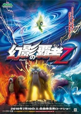 Pokemon Diamond Pearl Genei No Hasha Zoroark Picture Pokemon Movies Pokemon Anime