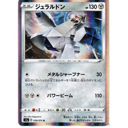 Pokemon 2020 S1a Vmax Rising Duraludon Holofoil Card 058 070 Pokemon Trading Card Pokemon Cards