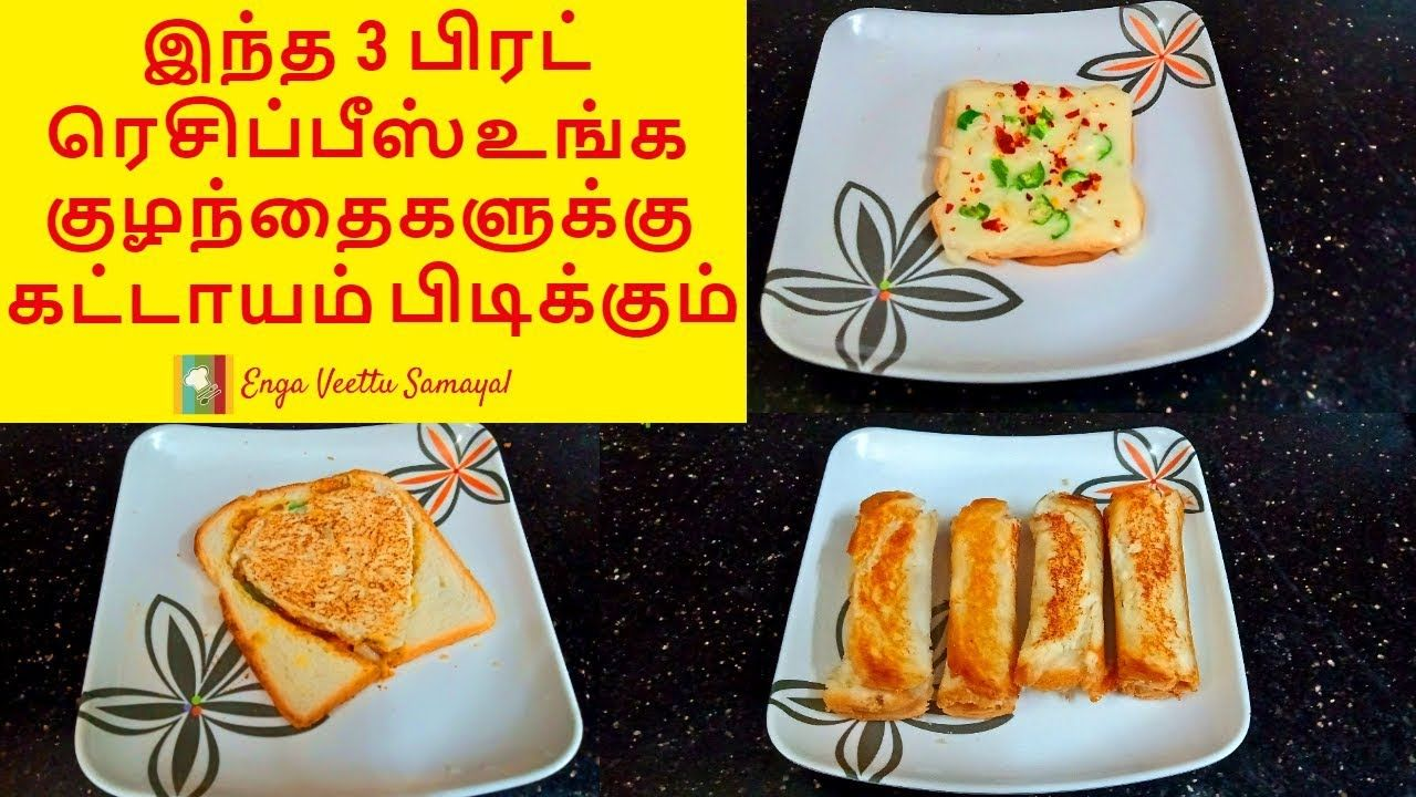 3 Easy Bread Recipes   Evening Bread Snacks in Tamil ...