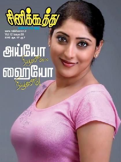 Cine Koothu Tamil Magazine - Buy, Subscribe, Download and Read Cine