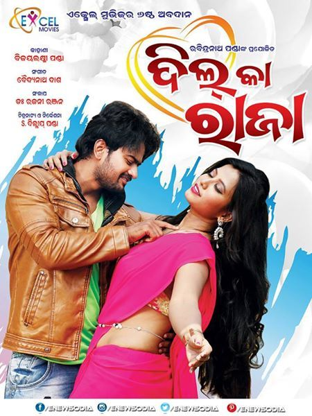 Dil ka raja new odia movie of jyoti ranjan pinki priyadarshini is dil ka raja new odia movie of jyoti ranjan pinki priyadarshini is releasing today this is the first released movie of both thecheapjerseys Gallery