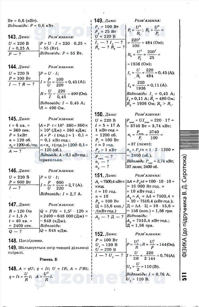 Решебник гдз 9 класс физика сиротюк