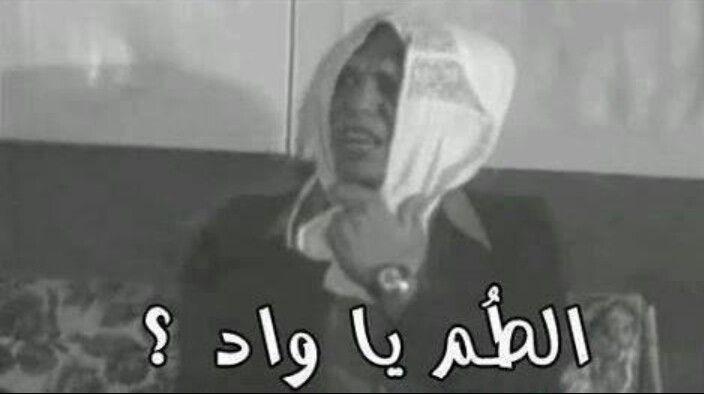 الطم يا واد Funny Dude Arabic Funny Funny Qoutes