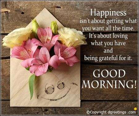 Send good morning wishes to your loved ones through these messages.