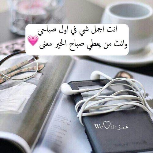صور حب صباح الخير حبيبي الوليد Love Words Arabic Love Quotes Beautiful Arabic Words