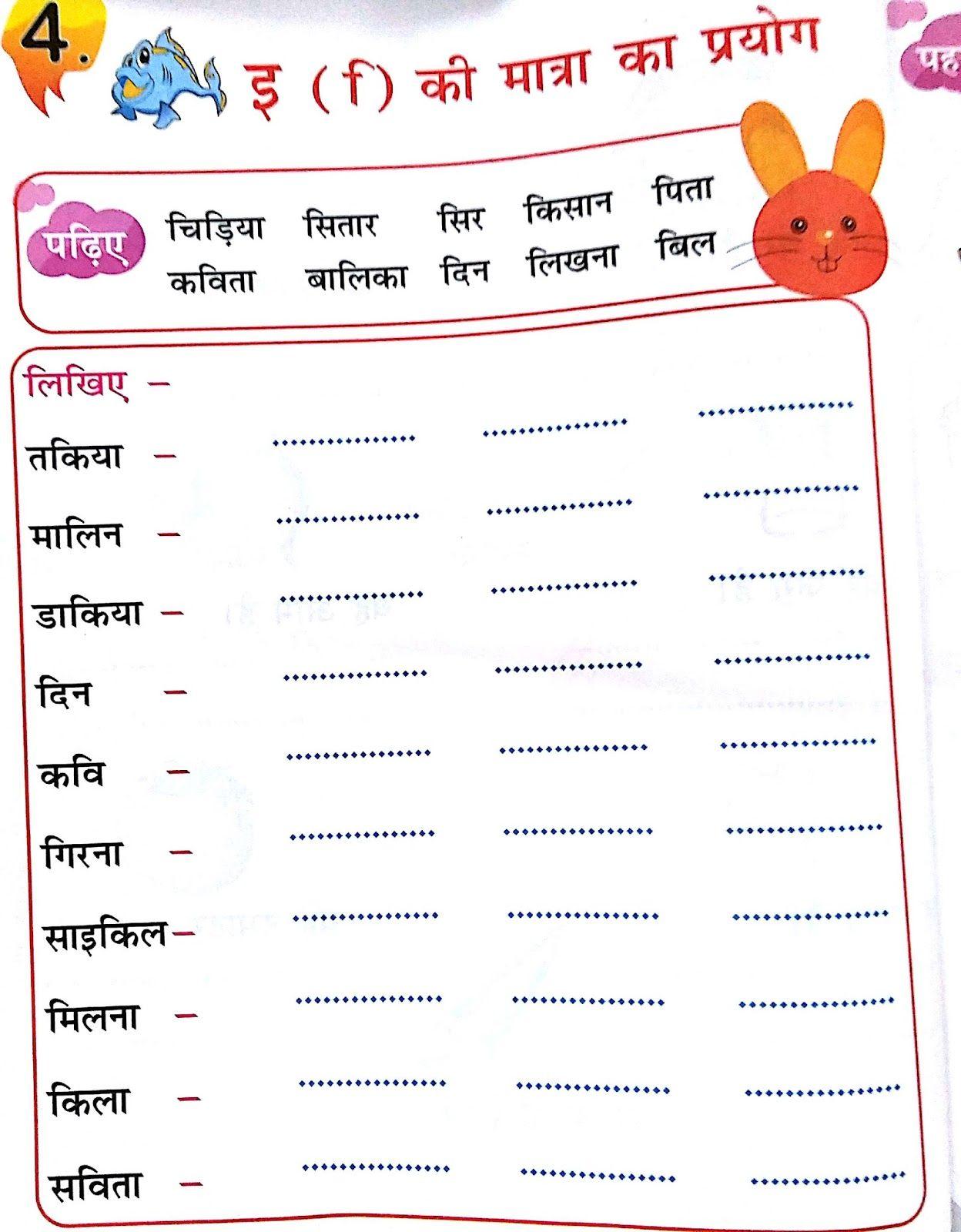 Pin By Chitra Gupta On Hindi