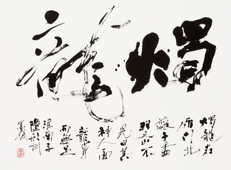 Calligraphie japonaise recherche google