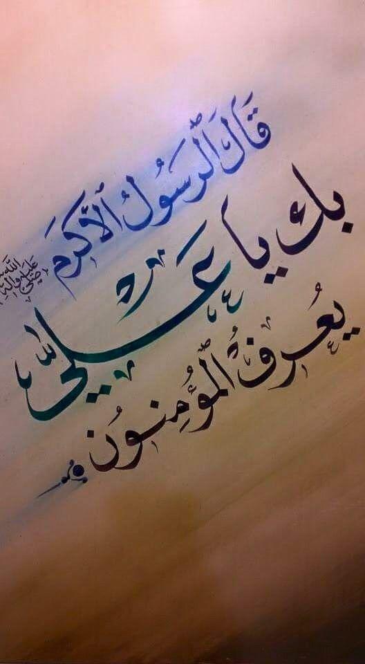 السلام عليك يا سيدي ويا مولاي يا أمير المؤمنين Great Inspirational Quotes Islam Beliefs Islamic Calligraphy Painting