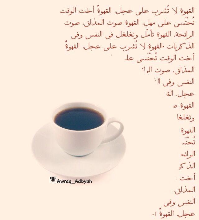 Awraq Adbyah Relatable Quotes Quotes Relatable