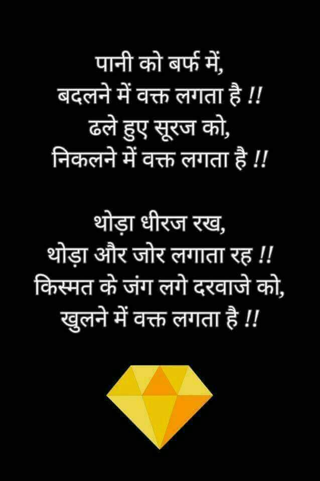 pinmay i help you ? on positive quotes hindi   self inspirational quotes, morning prayer