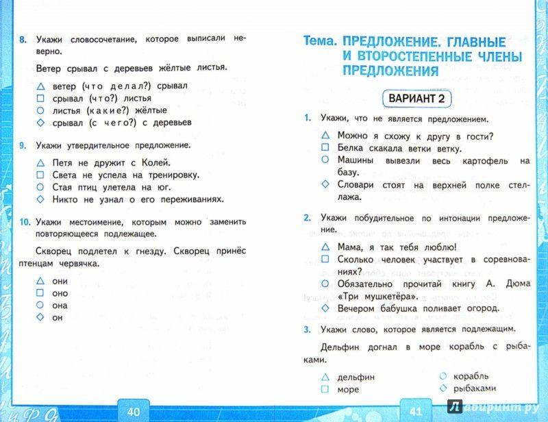 Календарно тематич планирование 4 класс к учебнику биболетова по фгос