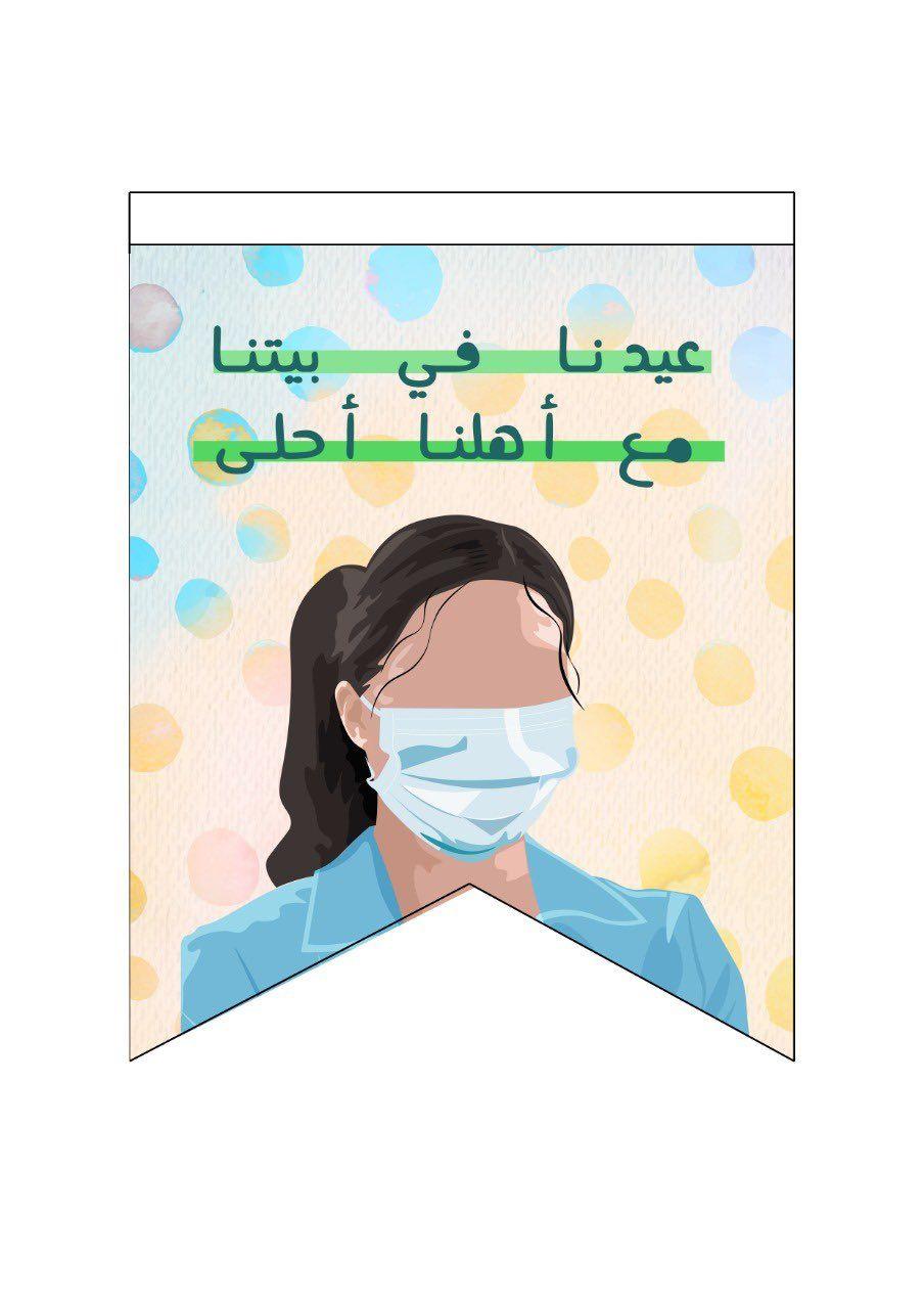 ح ذاقة On Twitter Eid Stickers Diy Eid Decorations Eid Crafts