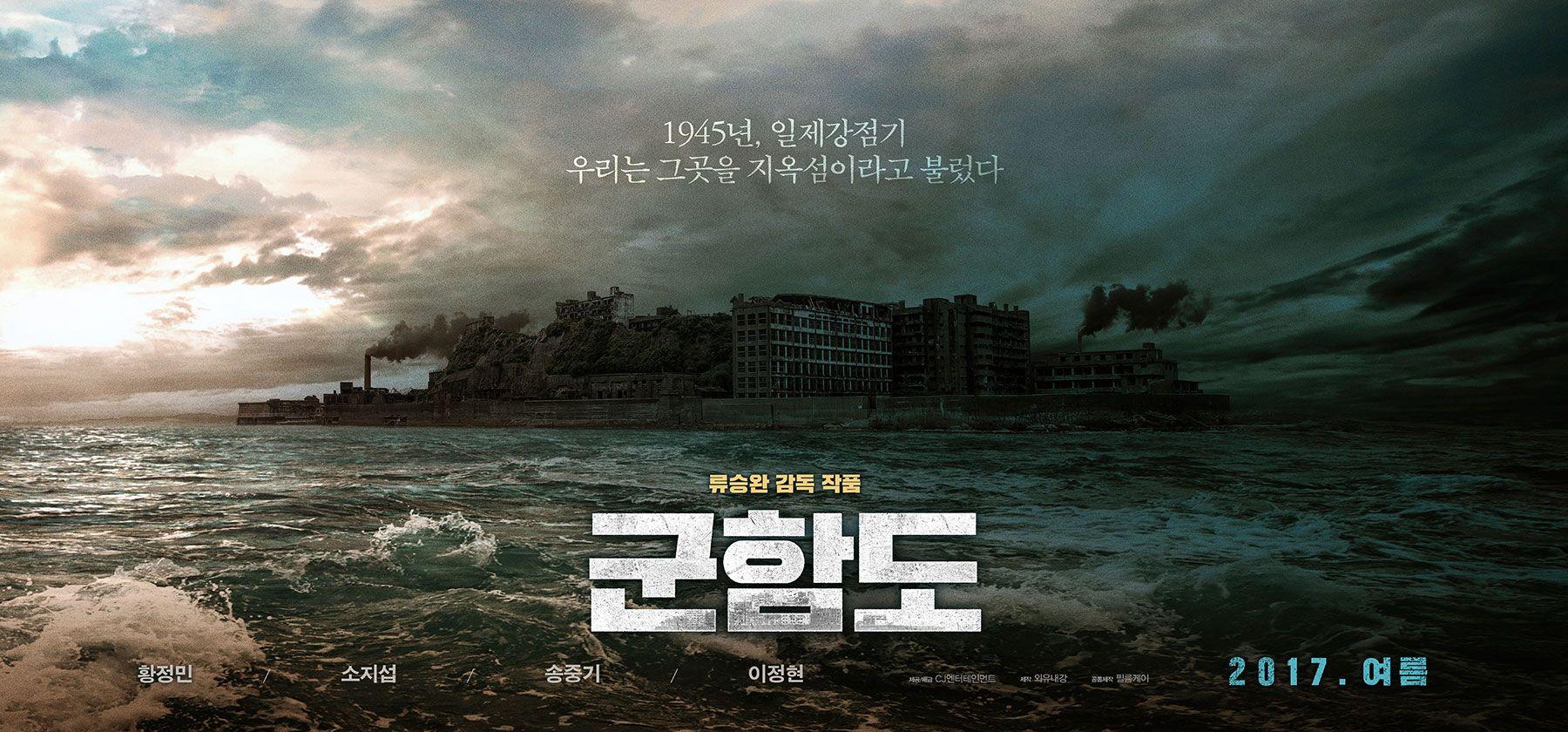 The Battleship Island adalah film Korea Selatan yang akan ...