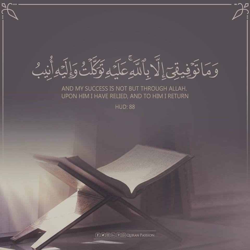 و م ا ت و ف يق ي إ ل ا ب الل ـه ع ل ي ه ت و ك ل ت و إ ل ي ه أ ن يب ٨٨ سورة هود Quran Verses Islam Quran Islamic Inspirational Quotes