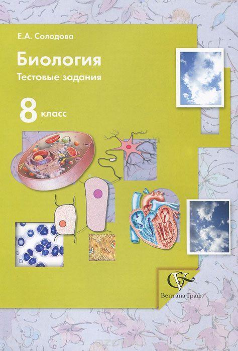 Гдз по химии 8-11кл