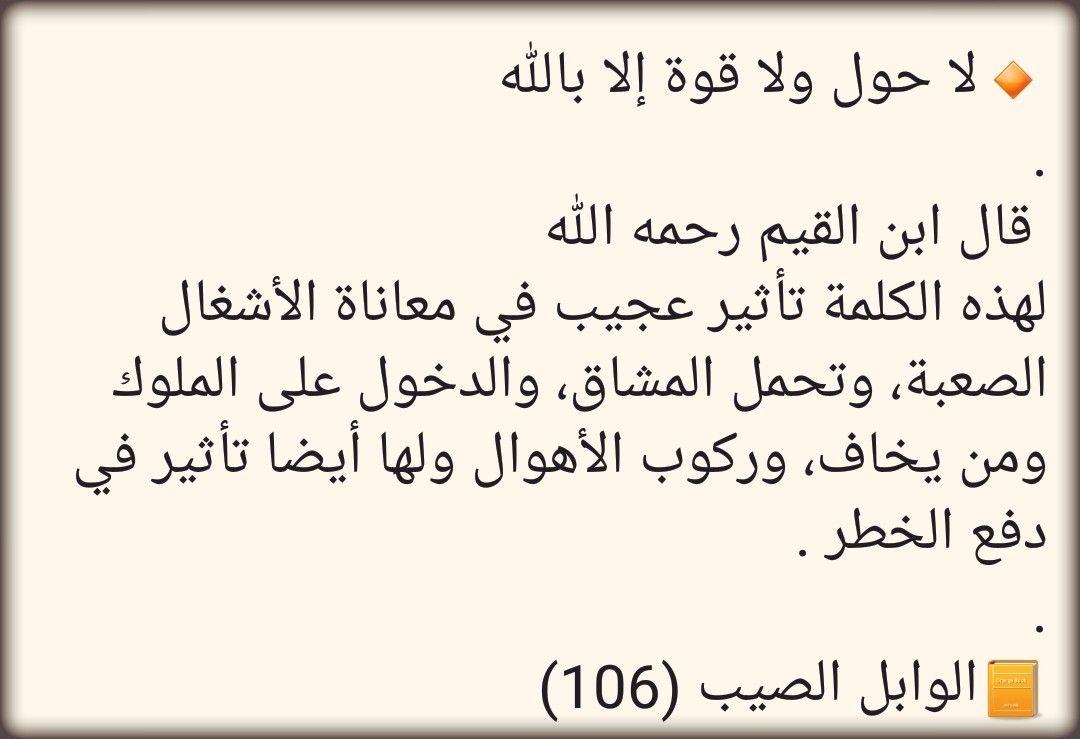 لا حول ولا قوة إلا بالله العلي العظيم Math Arabic Calligraphy Islam