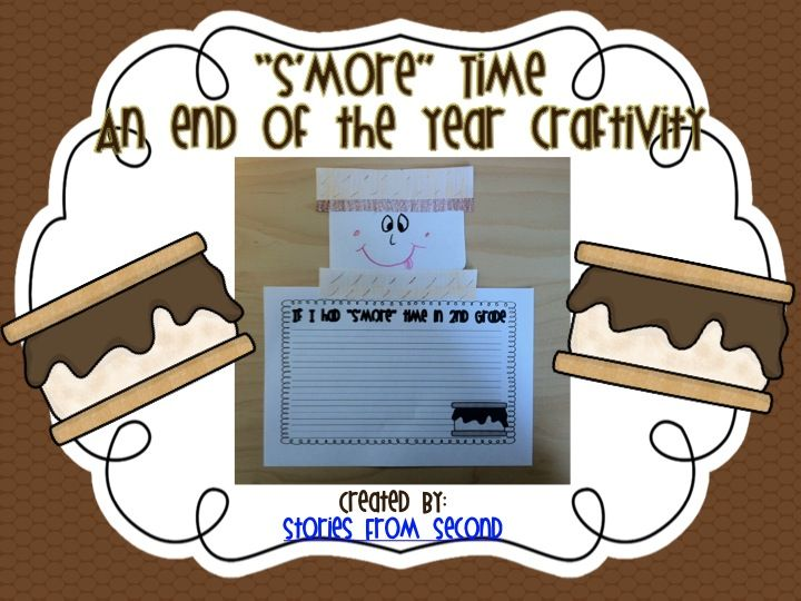 If I had S'more time in 3rd grade. cute end-of-the-year activity