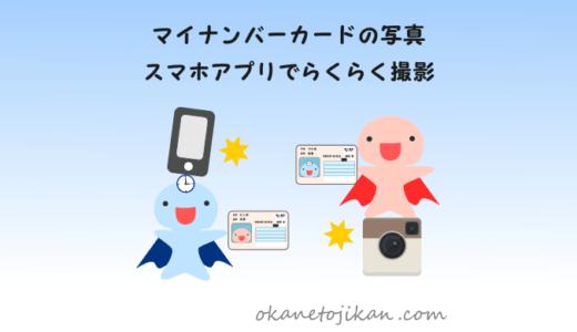 マイナンバーカードの写真をスマホアプリで簡単撮影 更新や子どもの撮影もこれで解決 カード 子ども 履歴書