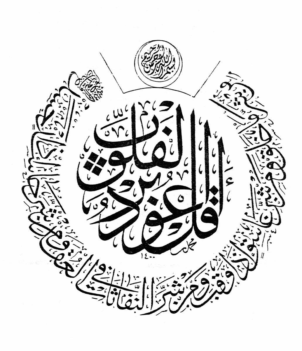 سورة الفلق Arabic Calligraphy Yaqub Studio Y9