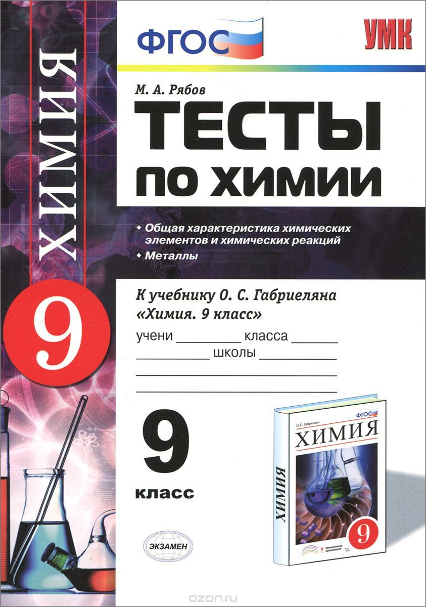 Спиши.ру 9 класс химия габриелян