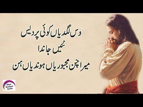 2 line Pardesi Poetry ideas | poetry, punjabi poetry, urdu poetry