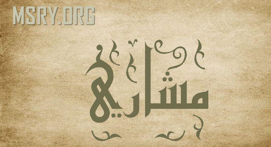 40 حقيقة لا تعرفها عن معنى اسم مشاري Mashary وأصله الهندي موقع مصري In 2021 Arabic Calligraphy Calligraphy