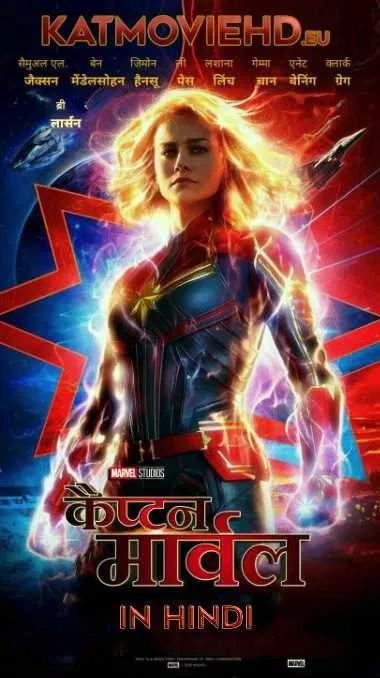 Captain Marvel Movie In Hindi Download Tamilrockers Free Captain