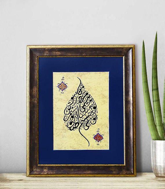 Calligraphy Quote Islamic Philosophy Art Arabesque Sufism Art Sufi Quote Islamicart Painting Blue Inkdrawing Art Art Prints Islamic Art