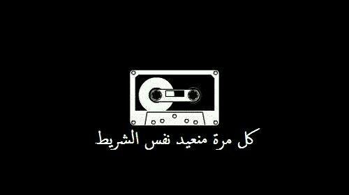 كل مره نعيد نفس الشريط Weather Quotes Graffiti Words Funny Arabic Quotes