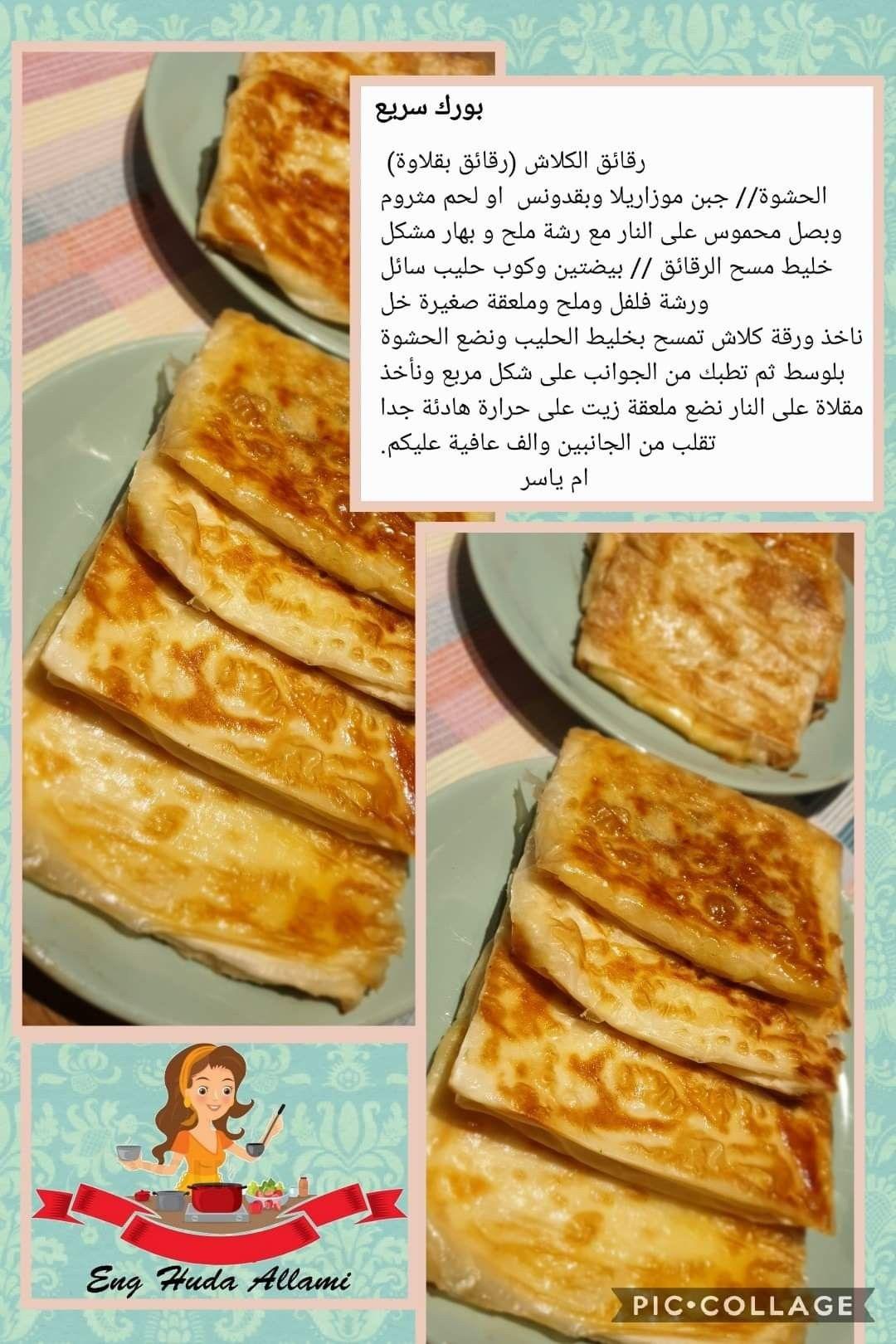 بورك سريع Cooking Recipes Breakfast