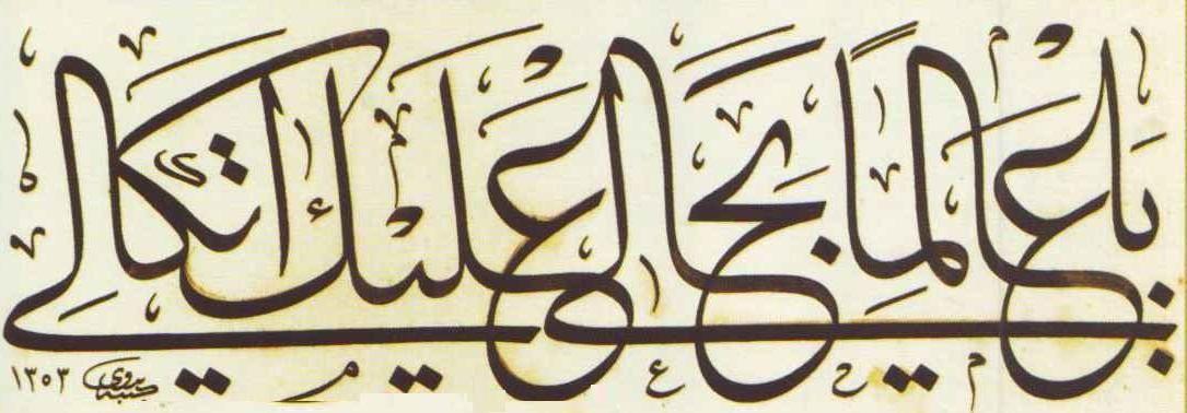لوحات ثلث محمد بدوي الديراني Sanat Hat Sanati