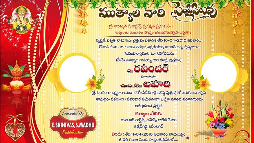 Telugu Wedding Invitation Card Wedding Invitation Cards Wedding Card Maker Marriage Cards
