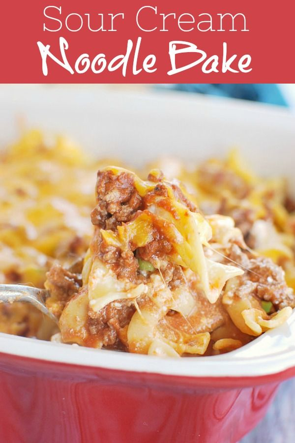 Sour Cream Noodle Bake - cheesy baked pasta with ground beef and a creamy sauce! The whole family will love this recipe! #sourcream