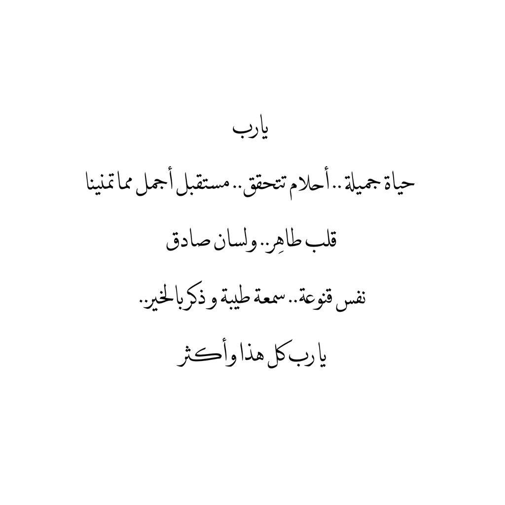يارب إختر لي ولا تخي رني Positive Words Quotes One Word Quotes Pretty Quotes