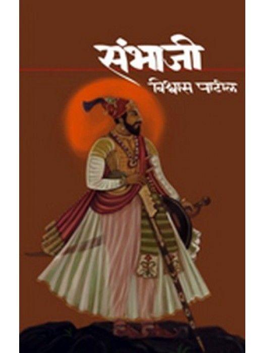 Shivaji Maharaj History In Marathi Book