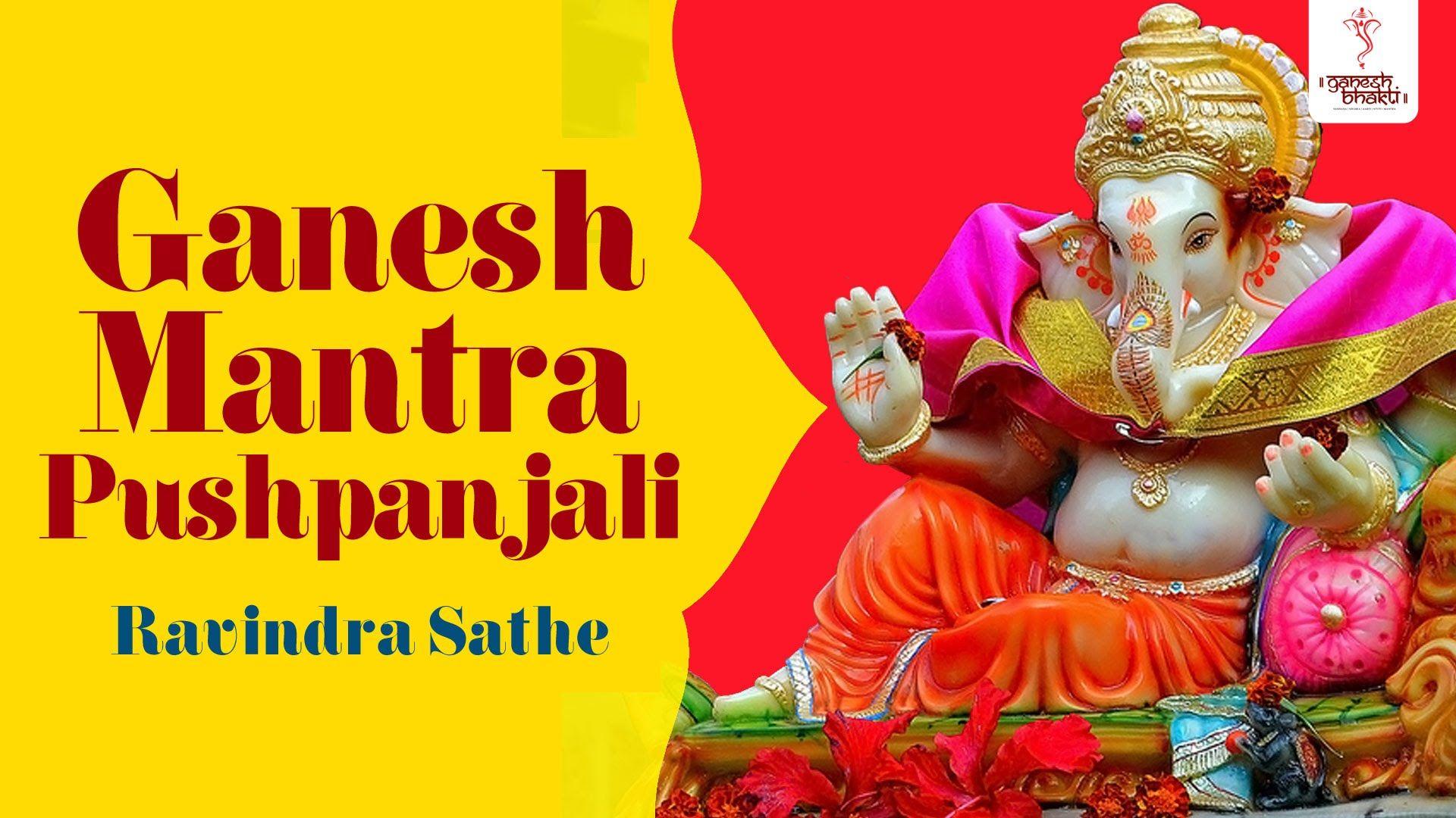Mantra Pushpanjali shlok - Ganesh Mantra - Devotional Song    Stotra