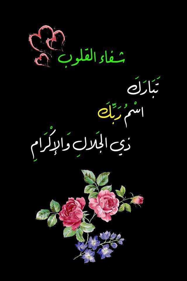 Desertrose ع ن ع ائ ش ة رضي الله عنها قال ت ق ل ت يا ر س ول الله أر أي ت إن ع ل م ت أي ل ي ل Good Morning Arabic Love In Islam Morning Quotes