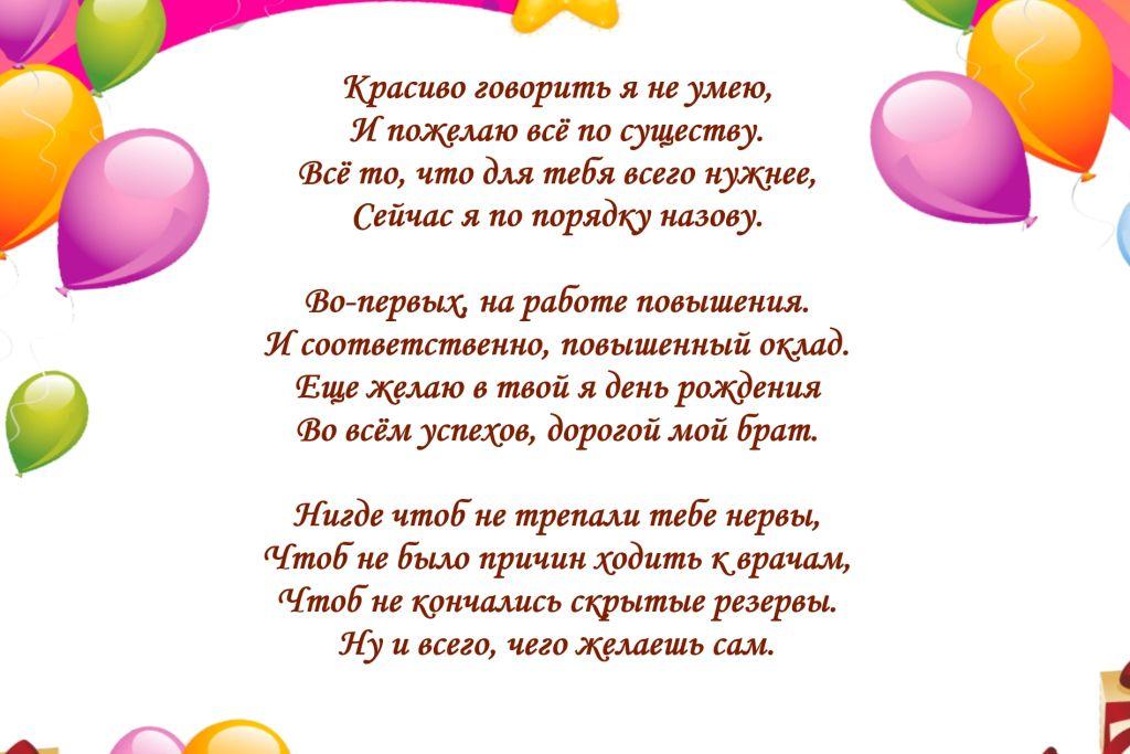 Pozdravleniya S Dnem Rozhdeniya Bratu S Dnem Rozhdeniya Brat S Dnem