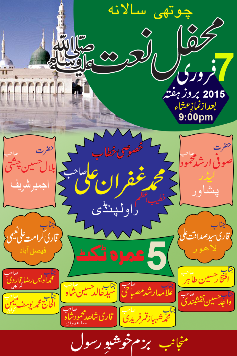 Poster design using photoshop - Islamic Urdu Poster Design For Milad Or Other Mehfil In Photoshop