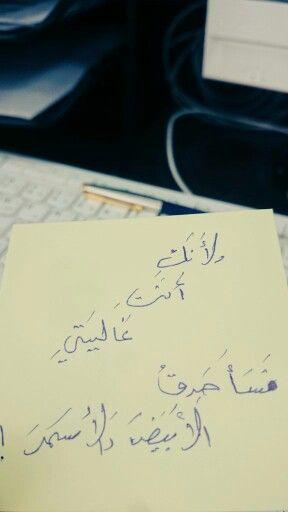 الي محبوبتي ولانك غاليتي احترف في حبك Calligraphy Arabic Calligraphy Arabic
