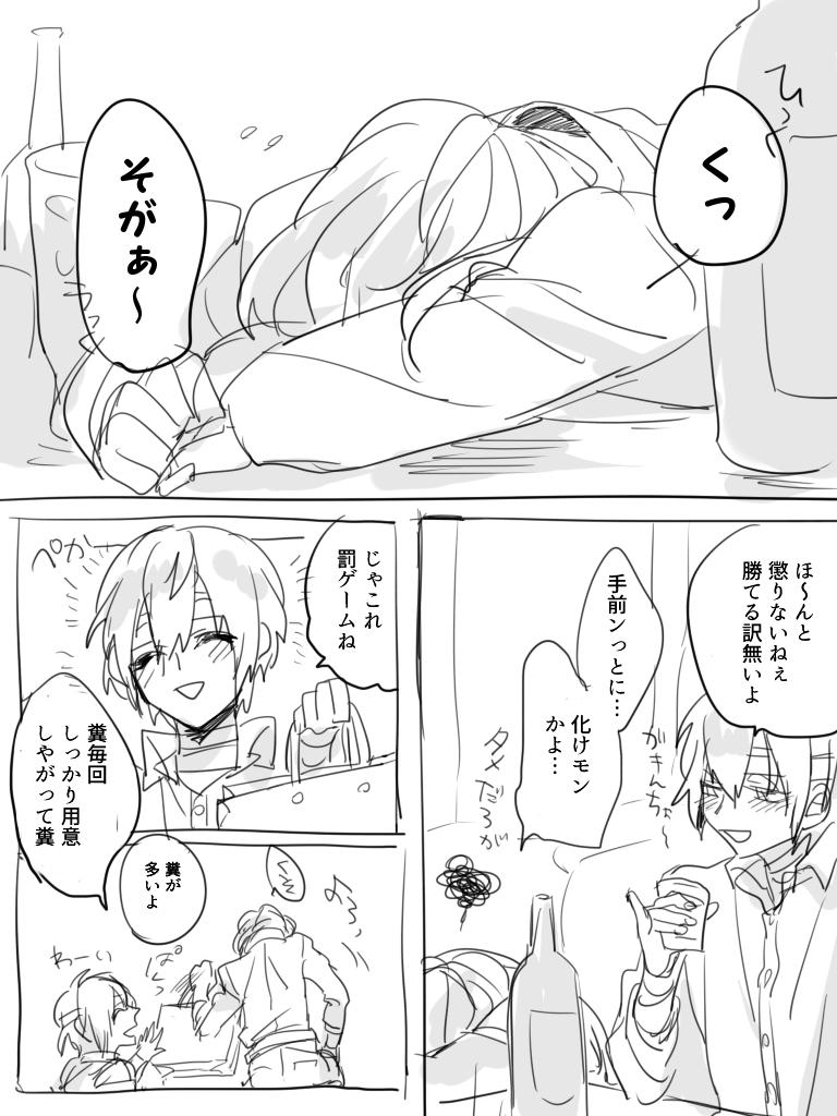 「[腐]文ストlog8」/「杉ノ木」の漫画 [pixiv]