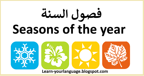 فصول السنة بالانجليزية The Seasons Of The Year In English Seasons Seasons Of The Year Learning