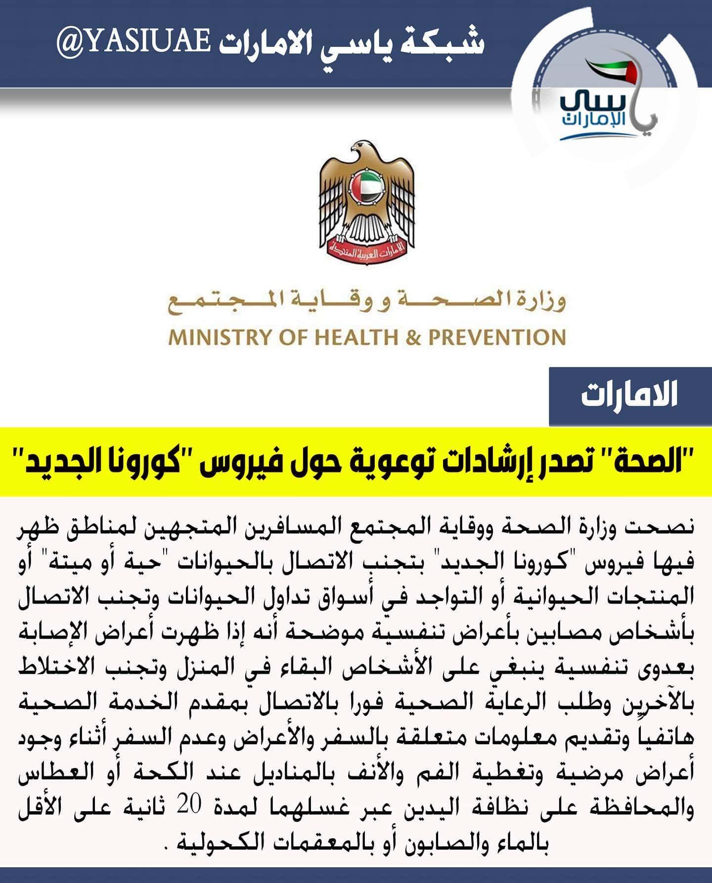 الصحة تصدر إرشادات توعوية حول فيروس كورونا الجديد أصدرت وزارة الصحة ووقاية المجتمع اليوم الثلاثاء مجموعة من الإرشادت التوعوية حول الفي Prevention Health