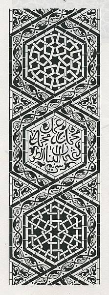 الفنون الاسلامية انماط من الفن الاسلامى أنماط هندسية وحدود Desenler Sanatsal Islami Sanat