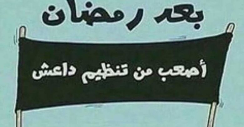 احلى نكت رمضان علشان تسلي صيامك